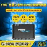 同三维T707 色差分量转HDMI转换器