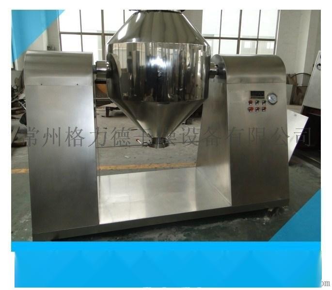 供应 SZG双锥回转真空干燥机 中药化工粉末烘干 热敏性干燥设备 抽真空低温烘干机  真空烘干设备