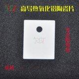 0.6*22*28陶瓷散熱墊片.TO-3P陶瓷墊片.氧化鋁陶瓷墊片