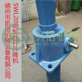 厂家供应螺旋丝杆升降机  非标定制电动型