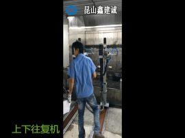 昆山鑫建诚xjc-1.0厂家直销火线盖喷涂设备