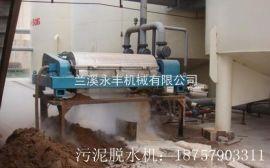 LWY黄砂水污泥泥浆分离脱水机