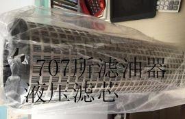 供应QF9733W025H0.7-DQ汽轮机液压滤芯