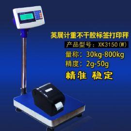 重量設定不合格報警臺稱 南寧三色燈聲光報警電子稱 開關量電子秤