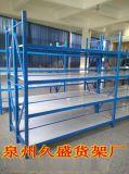 久盛轻型货架200*50*200晋江仓储货架服装货架批发