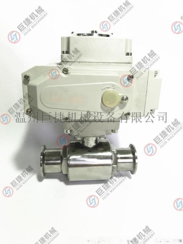 开关Q981F-16P电动快装卫生级球阀 电动球阀