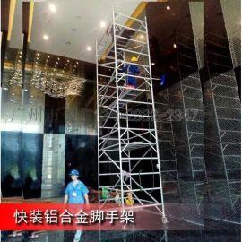 10米铝合金脚手架,工作12米,双宽直爬梯