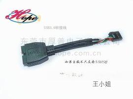 东莞厚普usb3.0转接线厂家供应电脑周边usb线材机箱内置线电脑连接线
