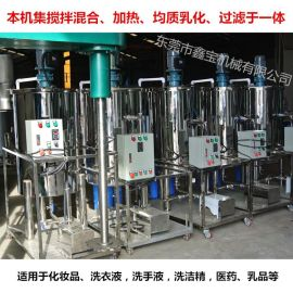佛山深圳液体搅拌罐 不锈钢化工液体加热搅拌桶 洗洁精搅拌机生产厂家