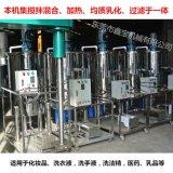 佛山深圳液體攪拌罐 不鏽鋼化工液體加熱攪拌桶 洗潔精攪拌機生產廠家