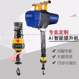 智能提升装置 平衡吊电动平衡器