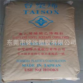 供应 EVA/台湾化纤/7660m