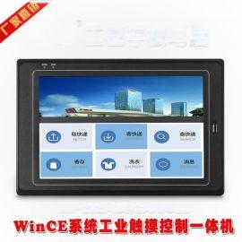 10.2寸WINCE嵌入式工业平板电脑, 工业触摸一体机厂家直销