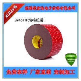 厂家直销3M4611双面胶 机械元器配件粘贴用3m丙烯酸汽车泡
