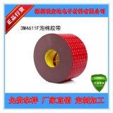 廠家直銷3M4611雙面膠 機械元器配件粘貼用3m丙烯酸汽車泡