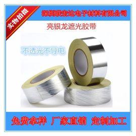 锡箔纸/铝箔纸胶带 亮银龙 遮光胶带 不透光不导电 单双面带胶