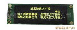 25664点阵液晶 -40度液晶 低温OLED屏