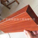 鋁方通定製50*100木紋鋁方通吊頂 工程鋁方通
