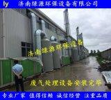 废气处理环保设备 等离子 光氧催化设备