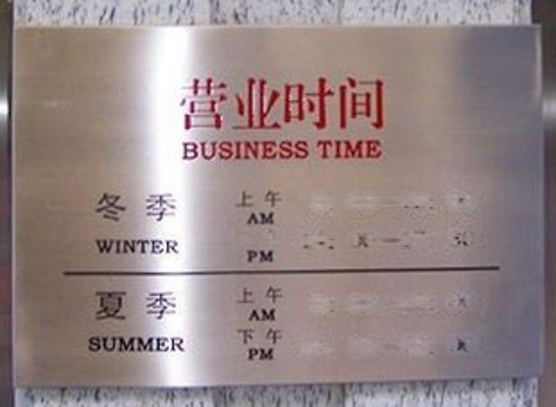 渭南訂購不鏽鋼鈦金腐蝕標牌報價 廠家批發【價格電議】