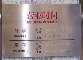 渭南订购不锈钢钛金腐蚀标牌报价 厂家批发【价格电议】