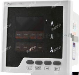 PD668I 智能型电流表 可选带485通讯接口 上下限报警控制功能