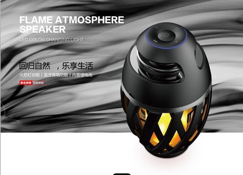 漾美A1蓝牙音箱LED火焰灯