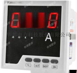 华邦电力数显仪表 智能型电流表 单相/三相数码管显示