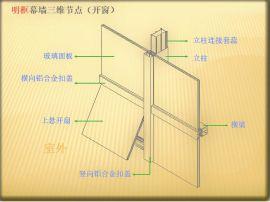 美亚达明框构件式幕墙厂家直销