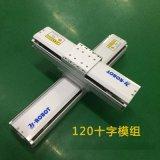 高工HK120十字模组