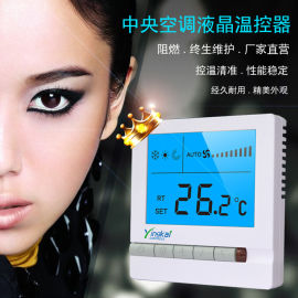 房间液晶温控器 风机盘管三速温度智能控制开关面板