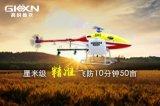 高科新农S40植保无人机-全智能农用直升机