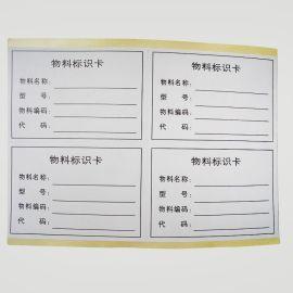 紙箱不幹膠標籤/易碎紙標籤/不幹膠印刷/飲料標籤紙