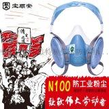 工業防塵口罩-寶順安:KN100 防塵口罩