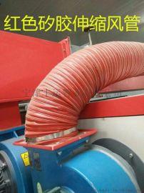 丰运供应红色硅胶高温风管 玻纤耐高温风管