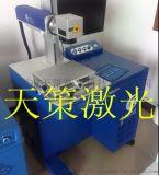 珠海家电配件激光镭雕机珠海金属激光镭射机