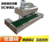 全自动铝箔片封口机 长丰连续式电磁感应封口机供应商