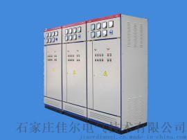 石家庄低压成套配电柜电控柜 配电柜 电容补偿柜
