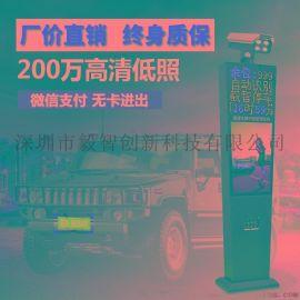 停车场广告道闸自动车牌识别系统一体机小区道闸智能收费管理移动支付系统