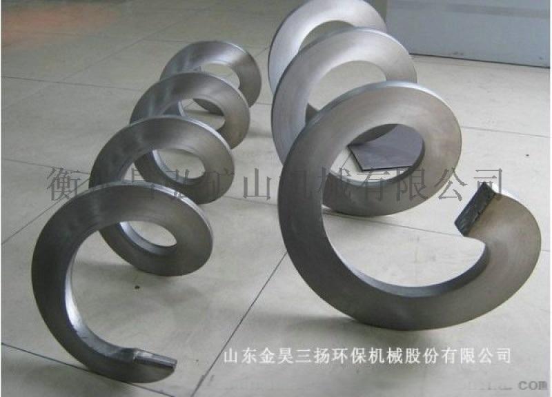 碳鋼無軸螺旋葉片,衡水昌弘碳鋼無軸螺旋葉片