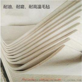 厂家直销T132型白粗机制工业毛毡