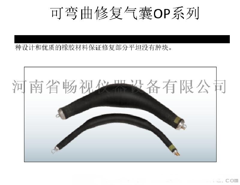 進口氣囊 可彎曲修復氣囊OP系列