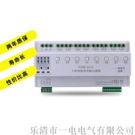 一電8路16A智慧照明繼電器控制模組