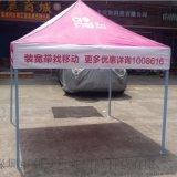 2米广告帐篷2米活动帐篷2*2米户外活动帐篷