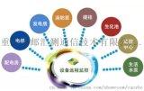 物业设备远程监控系统