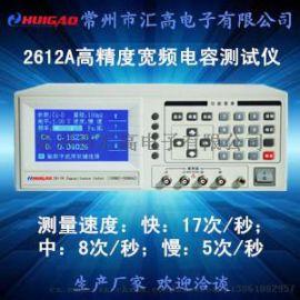 高精度电容测试仪HG2612A容量表