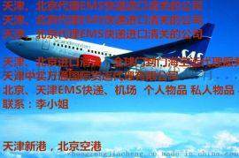天津貨代,天津海運公司,天津空運代理,天津報關公司