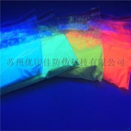 無色隱形熒光粉紅外粉 紫外隱形防僞熒光粉