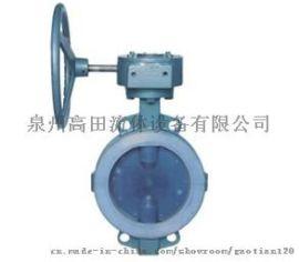 D71F4型对夹式衬氟蝶阀-泉州高田流体设备有限公司