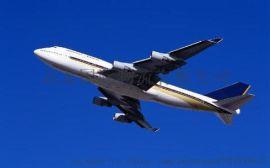 美国空运专线、华盛顿WAS/IAD空运到**,
